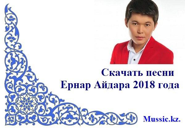 Скачать песни Ернар Айдар 2018 года