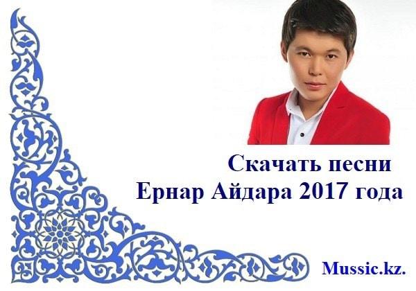 Скачать песни Ернар Айдар 2017 года