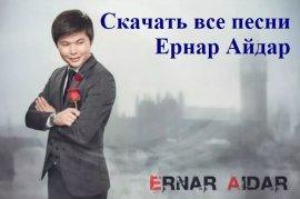 Скачать все песни Ернар Айдар